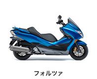 btn_bike_forza