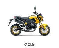 btn_bike_grom