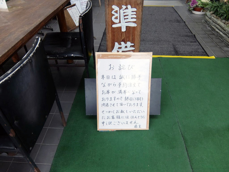 三田にある山獲というマタギチックなワイルドな蕎麦屋
