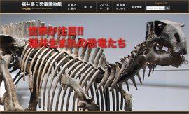 福井の恐竜博物館